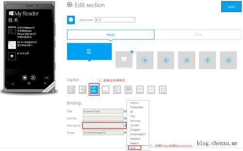 Windows Phone App Studio中修改Layout